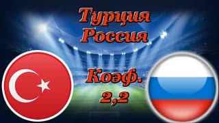 Турция Россия Прогноз и Ставки на Футбол 15 11 2020 Лига Наций