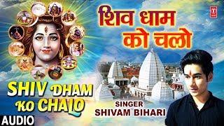 शिव धाम को चलो Shiv Dham Ko Chalo I SHIVAM BIHARI I New Latest Shiv Bhajan I Full Audio Song
