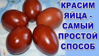 Как покрасить ЯЙЦА НА ПАСХУ в луковой шелухе? Самый простой способ покрасить пасхальные яйца.