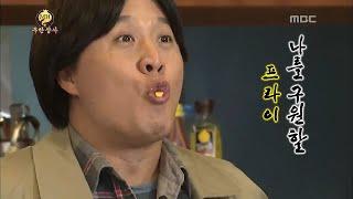 무한도전 : Infinite Challenge, Muhan Company(2) #19, 무한상사(2) 20130601
