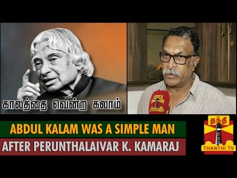 A. P. J. Abdul Kalam was a Simple Man after Perunthalaivar  K. Kamaraj : Actor Nassar - Thanthi TV
