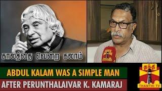 A. P. J. Abdul Kalam was a Simple Man after Perunthalaivar  K. Kamaraj : Actor Nassar - Thanthi TV