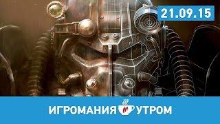 Игромания УТРОМ, 21 сентября 2015 Konami, Fallout 4, Dark Souls 3, The Witness