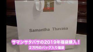 サマンサタバサ(Samantha Thavasa)2019年福袋(Lucky Bag)開封動画。2万円のバッグ入り福袋かわいい!