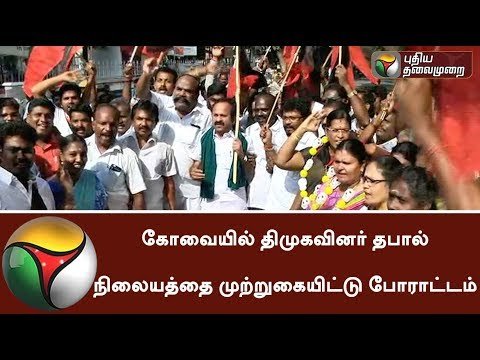DMK people seiged Coimbatore post office and conducted protests