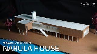 [건축모형] 홍수에도 거뜬한 집, narula hous…