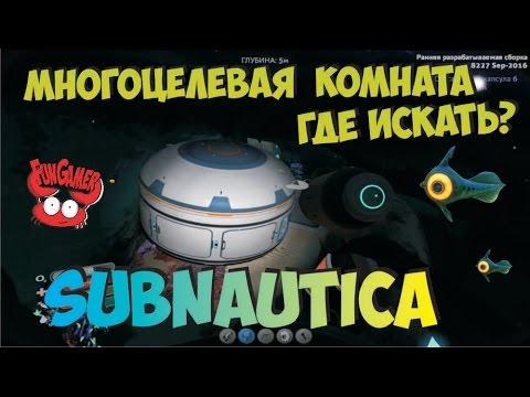 Большая Многоцелевая комната в Subnautica где её найти