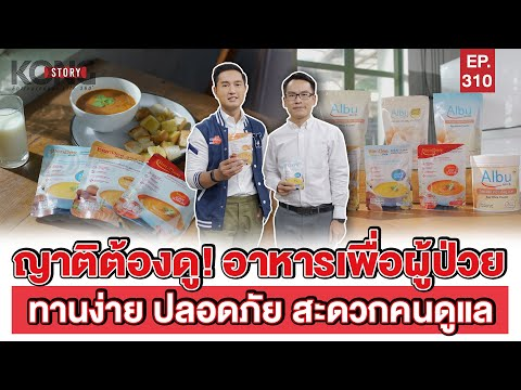 ญาติต้องดู! อาหารเพื่อผู้ป่วย ทานง่าย ปลอดภัย สะดวกคนดูแล l Kong Story EP.310