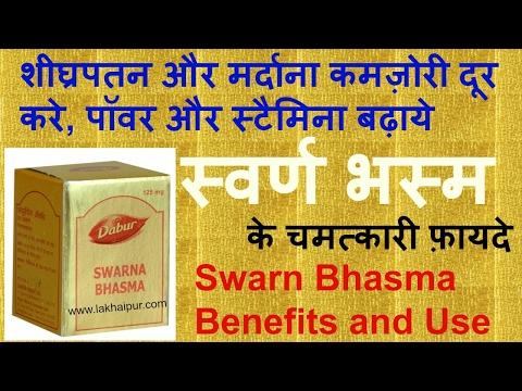 Swarn Bhasma Benefits | स्वर्ण भस्म के फ़ायदे