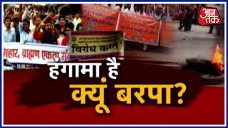 अबकी बार सवर्णों की ललकार! क्या सवर्ण बिगाड़ेंगे BJP के वोटों का गणित? | विशेष