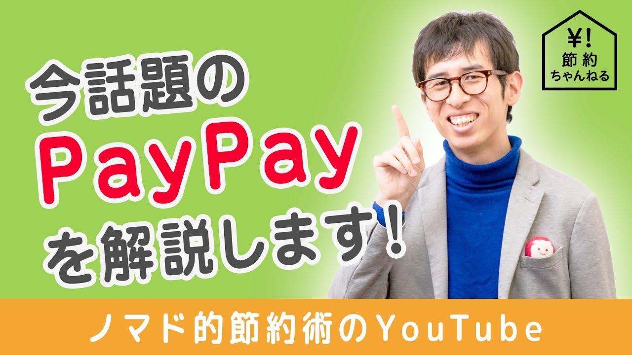 今話題のPayPayとは?使い方や使える店、キャンペーンについて解説します!