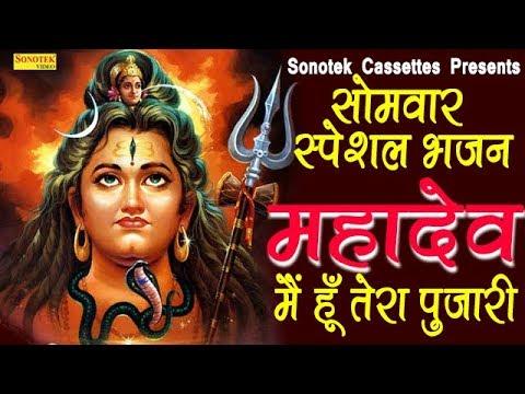 सोमवार-स्पेशल-भजन-:-महादेव-मैं-हूँ-तेरा-पुजारी-|-most-popular-bhole-baba-bhajan-|-shiv-bhajan-2019
