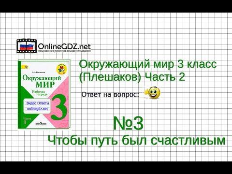 Задание 3 Чтобы путь был счастливым - Окружающий мир 3 класс (Плешаков А.А.) 2 часть