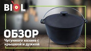Видео обзор: Казан чугунный туристический Биол (крышка и тренога в комплекте)