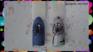 Дизайн ногтей Одуванчик