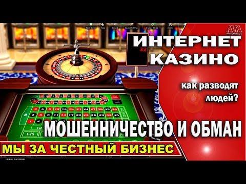 🚫 Мошенники на заработке в интернет-казино /Как обманывают людей /Отзыв и обзор