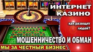 мошенники на заработке в интернет-казино /Как обманывают людей /Отзыв и обзор