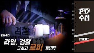 라임, 검찰 그리고 로비 - 후반부 - PD수첩 MBC210119방송