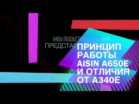 Фото к видео: Прицип работы АКПП AISIN A650E и отличия от A340/A350