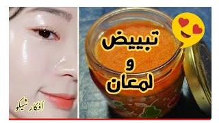 فيتامين (أ) و (ج)سيرم وكريم لتبييض البشرة/إزالة البقع الغامقة / شد الوجه هتلاحظي بشرة بلا عيوب