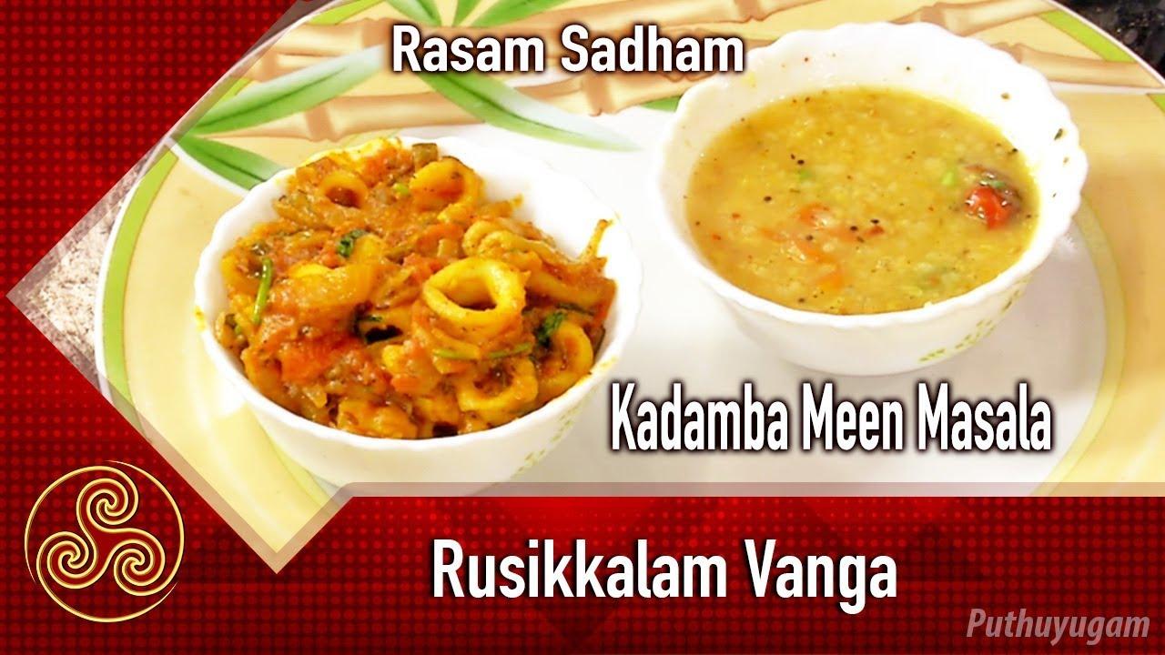 Rasam Sadham (Rasam Rice) | Squid Masala Recipe | Rusikkalam Vanga |  12/12/2018