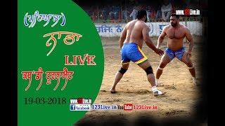 Nabha (Patiala) Kabaddi Tournament (Live) 19 March 2018/www.123Live...