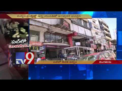 Woman harassed by friends in Bangalore pub - TV9