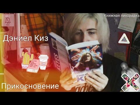 Книжная лихорадка 📚 Дэниел Киз - Прикосновение👫