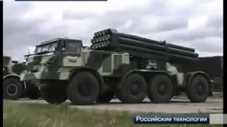МощьТорнадо Новое оружие России