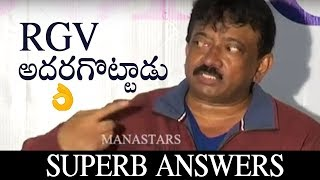 Director Ram Gopala Varma Superb Answers To Media Questions | RGV Interacting With Media