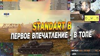 Standart B - первое впечатление в Wot Blitz   D_W_S
