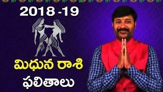 మిధున రాశి | రాశి ఫలాలు| mithuna rasi | Telugu gemini rasi |2018 gemini horoscope astrology rashifal