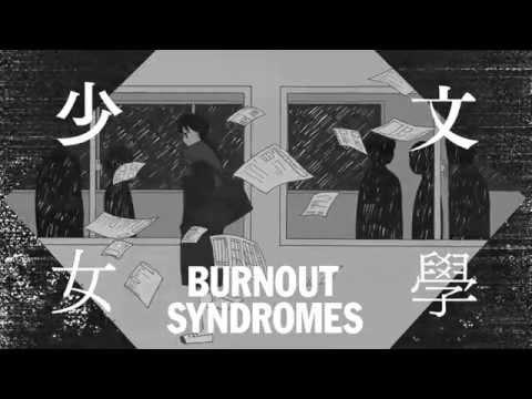 BURNOUT SYNDROMES 『文學少女』ミュージックビデオ