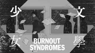 BURNOUT SYNDROMES - 文學少女