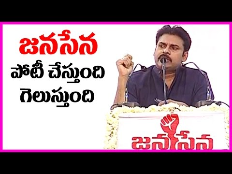 Pawan Kalyan About Jana Sena Party To Participate In 2019 Elections | As MLA | Meeting