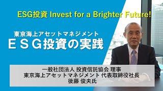 【ESG投資】≪Invest for a Brighter Future!プロジェクト≫投資信託協会 後藤理事「東京海上アセットマネジメント ESG投資の実践」
