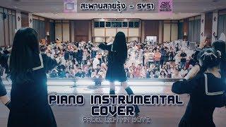 สะพานสายรุ้ง - SY51 ( Piano Intrumental Version Cover) I Prod.LZM HK Boyz