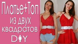 Как сшить летнее платье быстро (Sew a red summer dress)(Как сшить летнее платье легко и просто без выкроек? Мало кто знает, но сшить летнее платье можно всего за..., 2015-08-12T04:00:01.000Z)