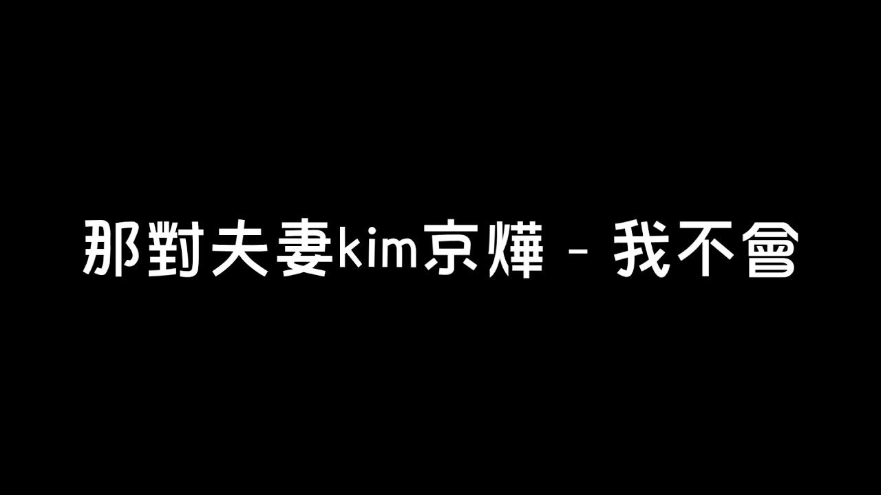 那對夫妻kim京燁 - 我不會 ( 鈴聲版 ) - YouTube
