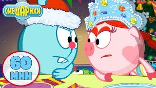 Смешарики 2D | Час вместе с любимыми героями! Новогодний выпуск! - Лучшие серии
