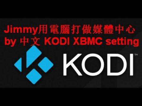 Jimmy用電腦打做媒體中心  by 中文 KODI XBMC setting
