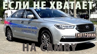 Lifan Murman Если Не Хватает Денег На Toyota Camry