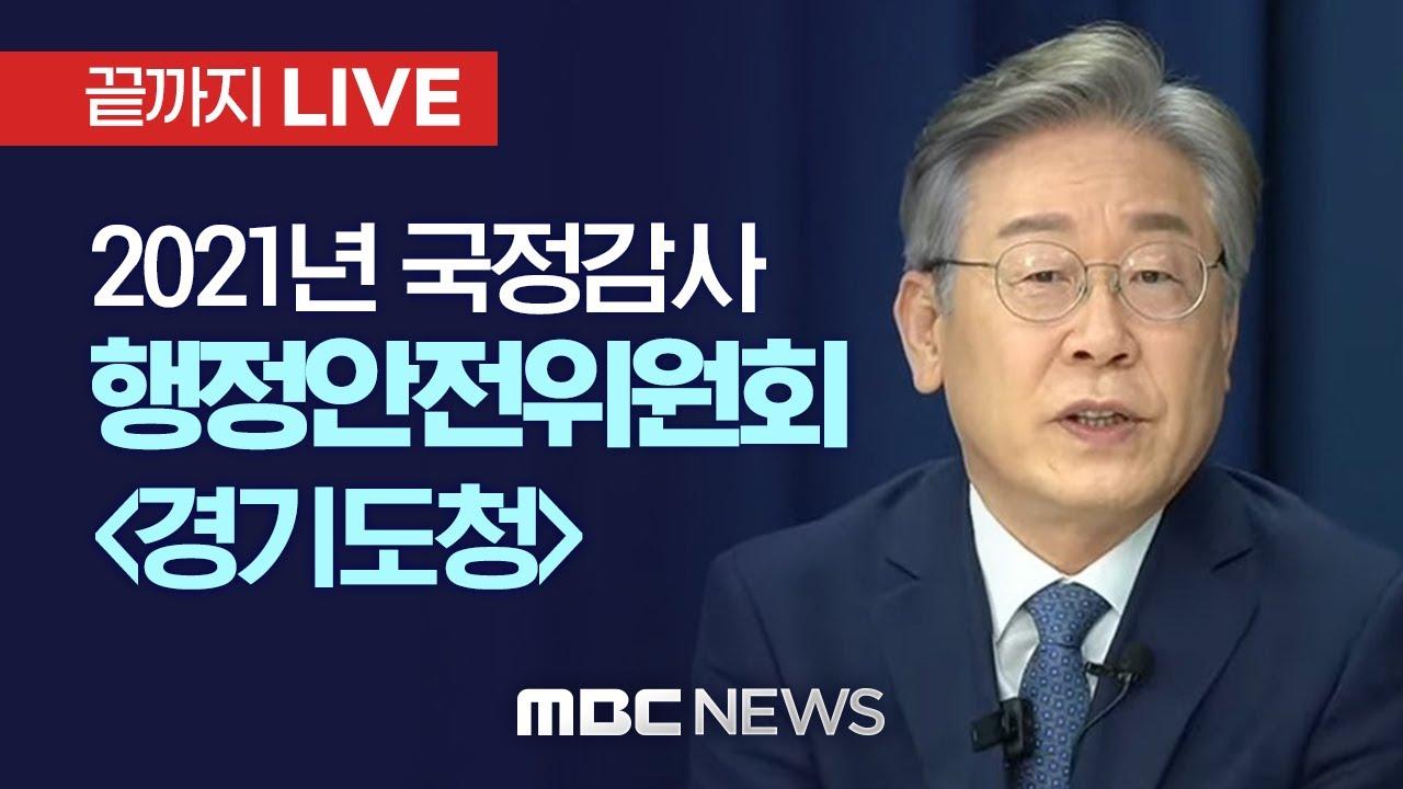 Download 여야, `이재명 국감`서 대장동 대충돌…국회 행안위 국정감사 (경기도청) - [끝까지LIVE] MBC 중계방송 2021년 10월 18일