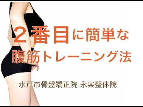 2番目に簡単な腹筋トレーニング法 水戸市骨盤矯正院 永楽整体院
