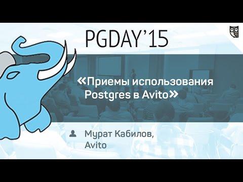 Приемы использования Postgres в Avito | Мурат Кабилов