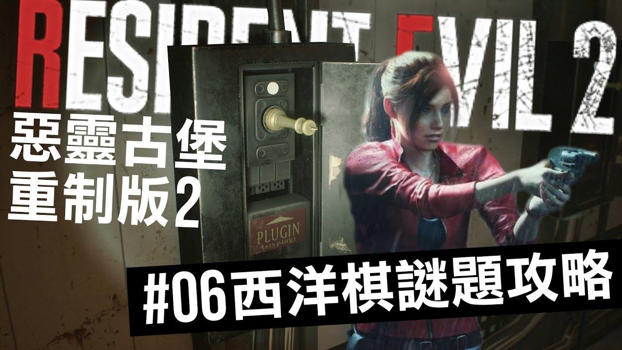 【惡靈古堡2重製版】西洋棋謎題攻略-06 - YouTube