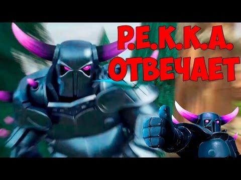P.E.K.K.A.  ОТВЕЧАЕТ! Clash Royale
