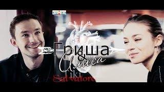Гриша & Алиса  || Ненавижу (Полицейский с Рублёвки)  [ОСТОРОЖНО СПОЙЛЕРЫ]