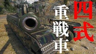 【WoT:Type 4 Heavy】ゆっくり実況でおくる戦車戦Part410 byアラモンド