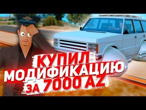 "Купил ""КОМПЛЕКТАЦИЮ АВТО"" за 7000 AZ | ARIZONA RP (GTA SAMP)"